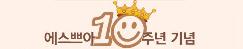 지금, 에스쁘아 공식몰 단독 세트!