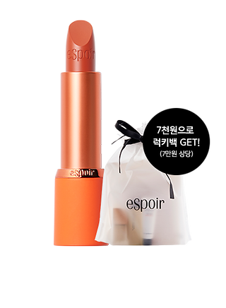 [럭키백 증정] 립스틱 노웨어 #오렌지밋츠브라운